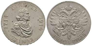 Lot 684: Russia, Nicholas II (1894-1917), silver Gangut Rouble, 1914, St. Petersburg mint, on the bicentenary of the naval victory against Sweden at Gangut.