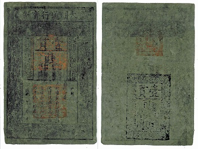 One of the very earliest paper banknotes from Ming dynasty China. Photo: © Bank of England Museum.