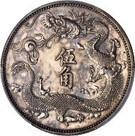 Lot 72048: China. Pattern 50 Cents (1/2 Dollar), Year 3 (1911). PCGS SP-62+ Secure Holder. Estimate: 75,000-90,000 USD.