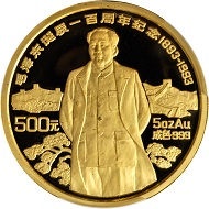Lot 74350: China. 500 Yuan, 1993. PCGS PROOF-68 DEEP CAMEO Secure Holder. Estimate: 55,000-70,000 USD.