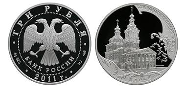 Umlaufmünze mit der Kathedrale des hl. Sergium von Kursk.