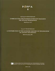Yannis P. Touratsoglou, A Contribution to the Economic History of the Kingdom of Ancient Macedonia (6th-3rd cent. BC), KERMA 2, Athens 2010, 236 pages (both in Greek and in English). - 32 Euro + postage