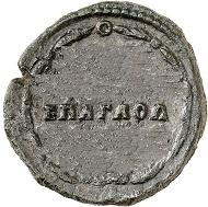 Bearbeitetes Photo der Rückseite einer kaiserzeitlichen Münze, die in der Auction 245, 7.3.2017, 1444 von der Fa. Gorny & Mosch Giessener Münzhandlung versteigert wurde.