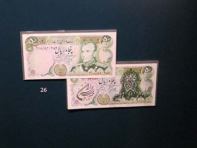Iranian banknote - featuring the portrait of the Shah of Persia before and after overprinting. Photo: UK.