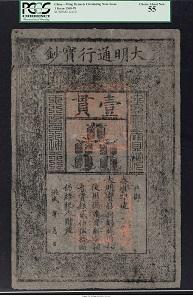 China Empire, Ming Dynasty. 1 Kuan ND (1368-99) Pick AA10.