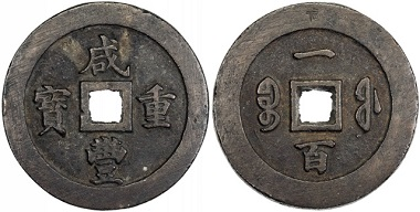 Lot 789: Qing, Xian Feng 1851-1861. AE 100 cash. Fuzhou mint. VF. Estimate: 1,200-1,400 USD. Realized: 8,000 USD.