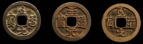 Zhi Dao yuan bao in Cursive, Regular, and Running script.