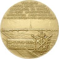 Los 390: Russland. Nikolaus II. 1894-1917. Goldmedaille im Gewicht zu 50 Dukaten 1903 von Vasyutinsky. Fertigstellung der Troitsky-Brücke. Vorzüglich. Schätzpreis: 100.000 EUR.