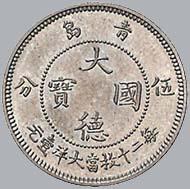 Nr. 3863. Kiautschou. 5 Cent 1909. Zuschlag: 2.600 Euro.