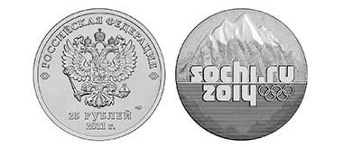 Russische Föderation - 25 Rubel - Kupfer/Nickel - Auflage: bis zu 10 Millionen.