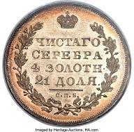 Nicholas I Proof Rouble 1831. PR64 NGC. Realized: 45,600 USD.