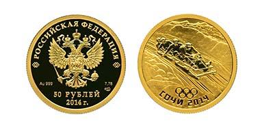Russische Föderation - 50 Rubel - Gold.