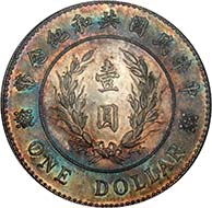 Lot 10324, China, Pattern Dollar Struck in Silver, ND (1914), K-642, Y-322, MS-66 (PCGS), realized $31,860.