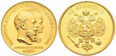 Nr. 1268: Russland. Alexander III., 1881-1894. Goldmedaille zu 50 Dukaten 1883. Äußerst selten. FDC. Taxe: 60.000,- Euro.