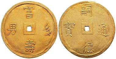 Nr. 1380: Vietnam. Annam. Tu Duc, 1847-1883. 5 Tien in Gold, undatiert. Aus Sammlung des Königs Faruk (1954), 1309. Vorzüglich. Taxe: 19.000,- Euro.