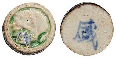 Siam. Spielmarke. Aus Auktion Hirsch 267 (2010), 2637.