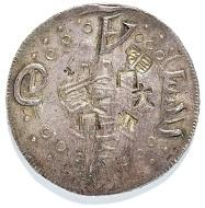 1 Dollar, Taiwan, China, 1837.