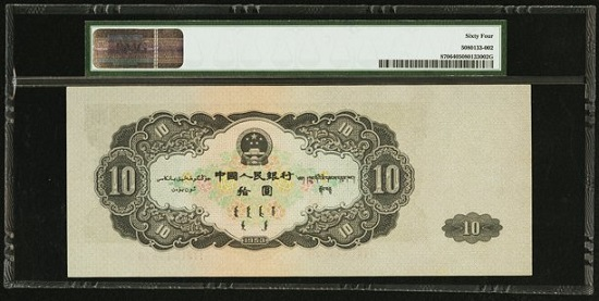 China: People's Republic 10 Yuan1953 PMG Choice Uncirculated. Realized: 40,800 USD.
