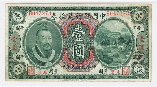 Lot 73: China, $1, P-25w, S/M#C294-30w, Issued banknote, Green on m/c. PMG graded Very Fine 30. Estimate: 4,000-8,000 USD.