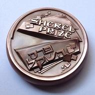 Second came the Shekel Prize Medal by German medallist Victor Huster of Baden-Baden.