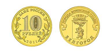 Russian Federation - 10 RUB - brass plated steel - 22 mm - Mintage: 10 mil.