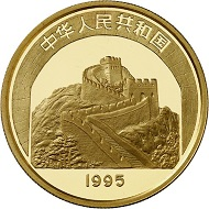 Nr. 6044: China. 100 Yuan 1995. Nur 1.000 Exemplare geprägt. Polierte Platte. Taxe: 7.500,- Euro.