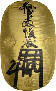 Los 678: Japan, Tempo era. Oban o. J. (1838-1860). 165.3 g. Sehr selten und vorzüglich-FDC. Schätzpreis: 35.000 CHF / Erzielter Preis: 46.000 CHF (exkl. Aufgeld).