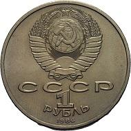 """Russischer Rubel aus dem Jahr 1986. Fehlprägung """"L""""."""