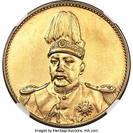 Republic Yuan Shih-kai Plumed Hat gold Pattern Dollar ND (1914) MS62 NGC. Realized: $54,000.