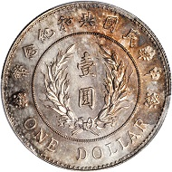 Lot 60487: China. Pattern Dollar, ND (1914). PCGS SP-63 Secure Holder. Realized: $52,800.