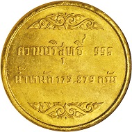 Lot 62173: Thailand. 1,000 Baht, ND (June 11, 1951). NGC MS-63. Realized: $30,000.