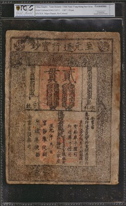 Lot 50001: China Empire. Yuan Dynasty. 2 Kuan, 1287. P-UNL. PCGS GSG Genuine. Details. Major Repair, Re-Colored. Realized: $33,600.