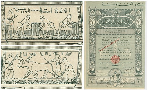 Crédit Agricole d'Egypte.1 Share of 4 Egyptian Pounds, 1951. Are the hieroglyphs in the lower border genuine?