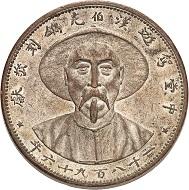 Nr. 1241. China. Versilberte Bronzemedaille 1896 auf den Besuch Li Hung Changs in Hamburg. Vorzüglich. Taxe: 3.000 Euro