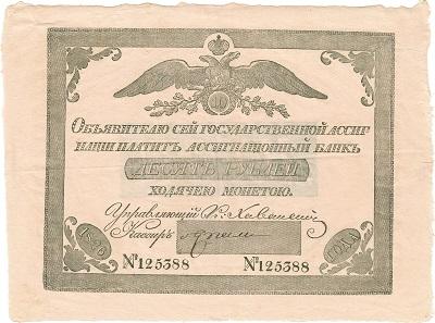 Nr. 3566. Russland. 10 Rubel 1826. Leicht gebraucht. Taxe: 1.700 Euro