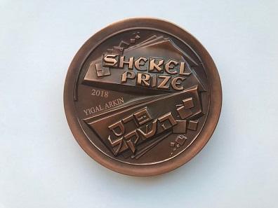 Shekel Prize Medal, designed by Victor Huster. Photo: Mel Wacks.