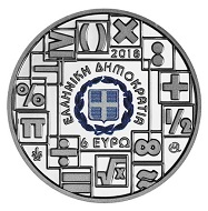 The new collector's coin from Greece commemorates the centenary of the Hellenic Mathematical Society.
