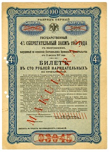 The Imperial Russian Government 4% savings bond specimen had been estimated at $400-600 before the auction. It sold for $ 12,810. Photo: ArchivesInternational.com.