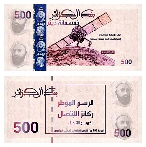 The proposed design for the new 500 dinars banknote. Photo: Banque d'Algérie.