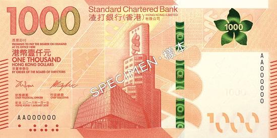 Auf einer Seite des 1.000 HKD-Geldscheines sieht man das Gebäude der Standard Chartered Bank.