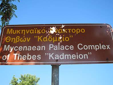 Hinweistafel auf die thebanische Kadmeia. Foto: KW.