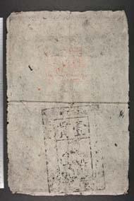 Tael. Hung Wu, 1386 (Ming Dynastie). Staatliche Münzsammlung, München.