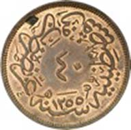 40 Para, Constantinople, 1255 H. (= 1845). KM 670. From auction Künker 199 (December 12, 2011), no. 94. Estimate: 400 Euros.
