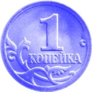 1-kopek. Photo: Bank of Russia.