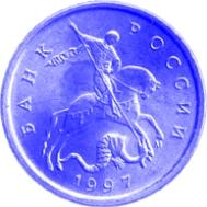 5-kopek. Photo: Bank of Russia.