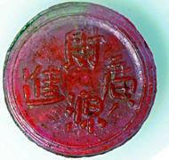 Token aus rotem Glas, Vs. Schriftzeichen