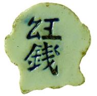 Doppelfisch-Token (Glückssymbol), Rs. Wertzeichen