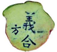 Token in Form einer Erdbeere, Rs. Schrift- und Wertzeichen