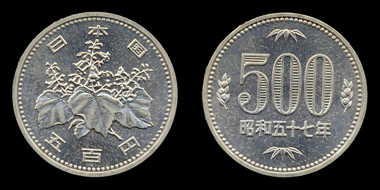 Japan 500 Yen, old version. Photo: As6673 / Wikipedia. Lizenz CCAS3.0 Unported.