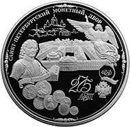 275. Jahrestag der Gründung der St. Petersburger Münzstätte. 3-Kilo-Silbermünze.
